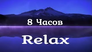 Релакс - 8 Часов! Успокаивающая Музыка для Сна, Расслабления,  Медитации. Музыка от Стресса