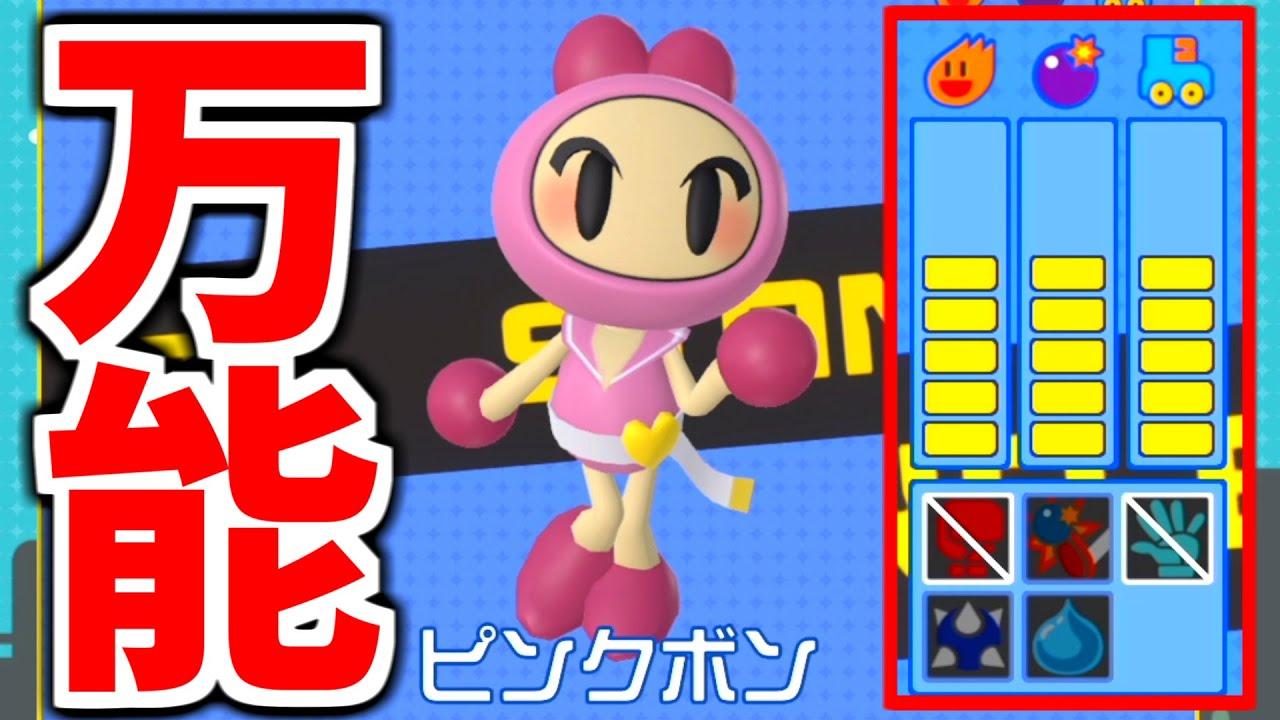 初期能力が高いピンクはアイテム集めが苦手な初心者におすすめ!【ボンバーマンRオンライン】