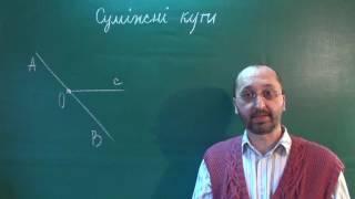 Суміжні кути Означення і теорема Урок 1 - Геометрія 7 клас