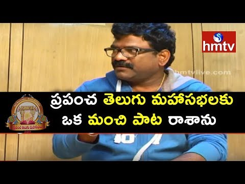Lyricist Chandrabose Interview On World Telugu Conference | WTC 2017 | hmtv News