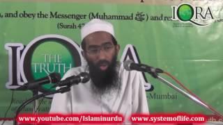 BURAY DOST BURI SUHBAT KI WAJAH SE SUNNAT KI MUKHALFAT AUR ISLAM - Abu Zaid Zameer