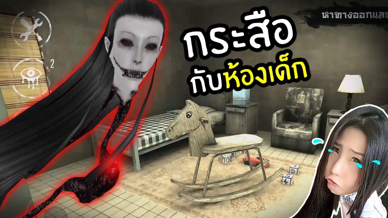ผีกระสือ กับห้องเด็ก The Eyes Horror Game | พี่เมย์ DevilMeiji