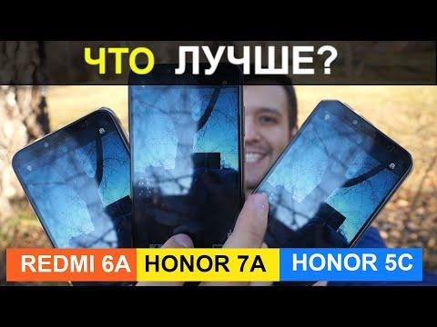 ЛУЧШИЙ ТЕЛЕФОН ДО 7000 руб: Redmi 6A,   Honor 7A  или  Хонор 5C?