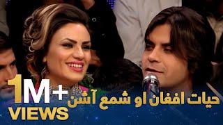 دیره کنسرت – دویمه برخه – حیات افغان او شمع آشنا / Dera Concert - Hayat Afghan and Shama Ashna thumbnail
