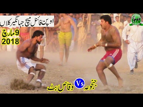 All Pakistan Open Best Final Kabaddi Match Jhangeer 2018 | Wqas Butt Vs Janjua Full Match