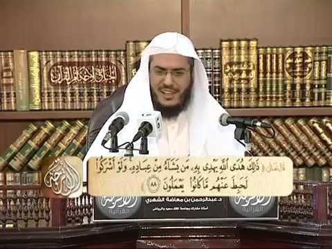 تفسير سورة الأنعام [2] د. عبد الرحمن بن معاضة الشهري
