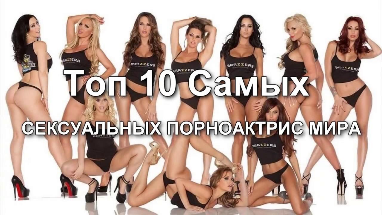 Топ 10 самых сексуальных порнозвзд
