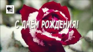 С днем рождения! Красивая видео открытка. Февраль.
