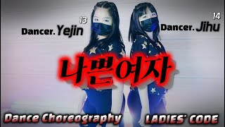♪레이디스 코드 - 나쁜여자♪Dance Choreography [KDM성남본점_걸스힙합 클래스]
