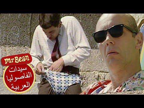 السيد فول يذهب إلى الشاطئ   حلقات كاملة   السيد بين العربية