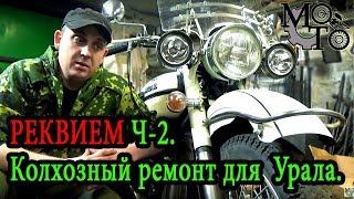 РЕКВИЕМ Ч-2, Колхозный ремонт для моего Урала.