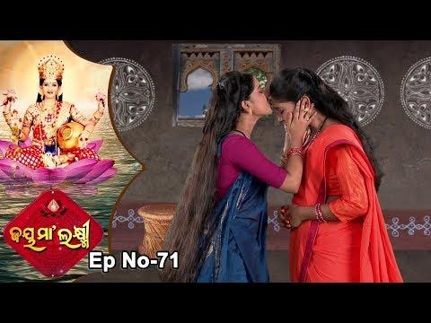 Jai Maa Laxmi | Odia Devotional Serial | ଆଧ୍ୟାତ୍ମିକ କାର୍ଯ୍ୟକ୍ରମ | Full Ep 71