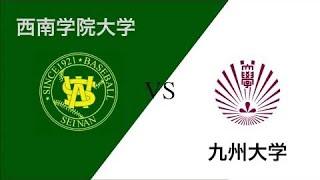 【ハイライト】西南学院大学VS九州大学 2日目