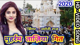 Maithili Muharram song 2020 jharni geet new Tajiya song new Star Music letest jharni Muharram song