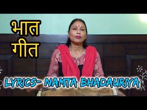 भात गीत : प्यारी बहना का हूँ भैया || NEW BHAT GEET