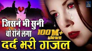 जिसने भी सुनी वो रोने लगा - बहुत ही दर्द भरी गजल - Dard Bhari Gajal - Hindi Sad Song 2019