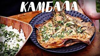Гриль | Камбала с копченым рисом на гриле