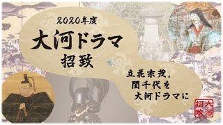 福岡県柳川市は2020年に立花宗茂・誾千代でNHK大河ドラマの招致を目指し...
