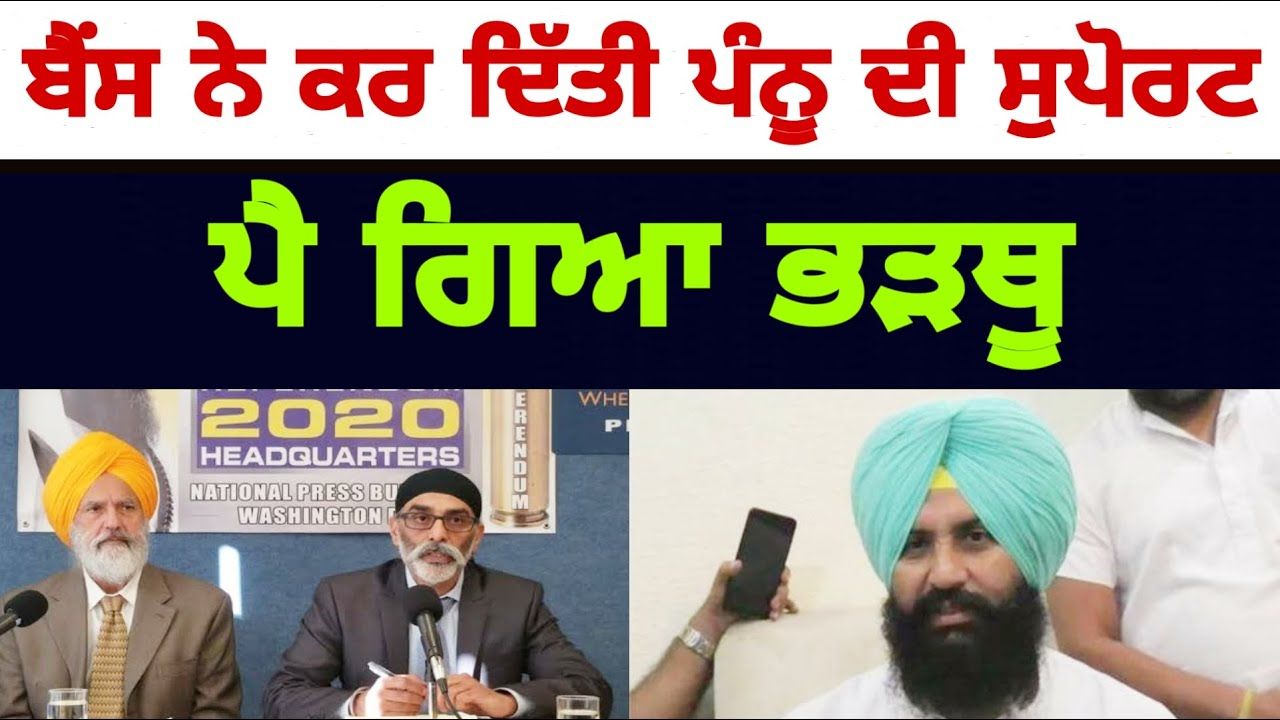 Simarjeet Singh Bains supports Pannu   Punjabi News Corner