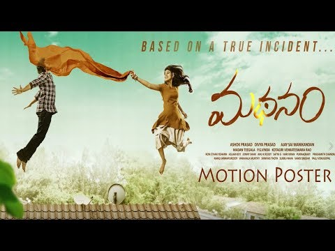 Madhanam Telugu Movie Motion Poster | Srinivas Sai | Bhavana | New Movie Teasers | Tollywood Nagar