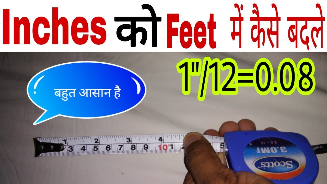 Inches Change In Feet Fraction Inches Chane In Feet Must Watch
