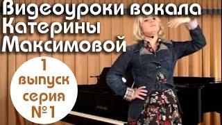 К. Максимова - урок вокала 1/6 (красота голоса)