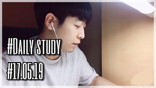 [일상영상] 공시생일상 | 공부영상 | 공무원공부 #17.05.19 Study