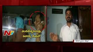 Kurnool District Vigilance DFO Venkateswara Rao Caught Red Handed in  Illicit Relationship    NTV