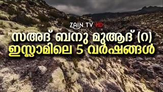 സഅദ് ബനു മുആദ് (റ) - Heart touching speech in Malayalam