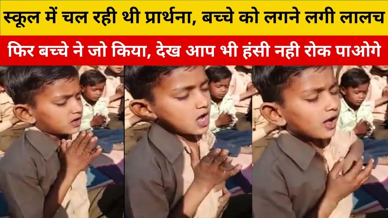 स्कूल में चल रही थी प्रार्थना बच्चे को लगी लालच, फिर बच्चे ने जो किया, देखिये वीडियो    Viral Video