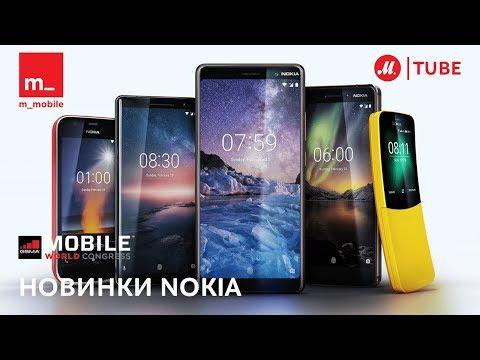 Новинки MWC 2018: смартфоны и телефоны Nokia