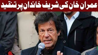 Imran Khan Bashing Sharif Family For Corruption - 22 March 2018 - Express News
