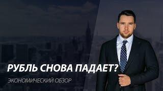 Смотреть видео #КурсДоллара #Евробонды Почему упал рубль? Что будет с долларом? Почему падают евробонды? онлайн
