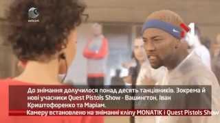 webкамера - Камера Установлена: Съемки Клипа Monatik и Quest Pistols Show - 06.04.2015