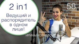 58 - Ведущий и распорядитель в одном лице! Свадебный блог Ирины Корневой