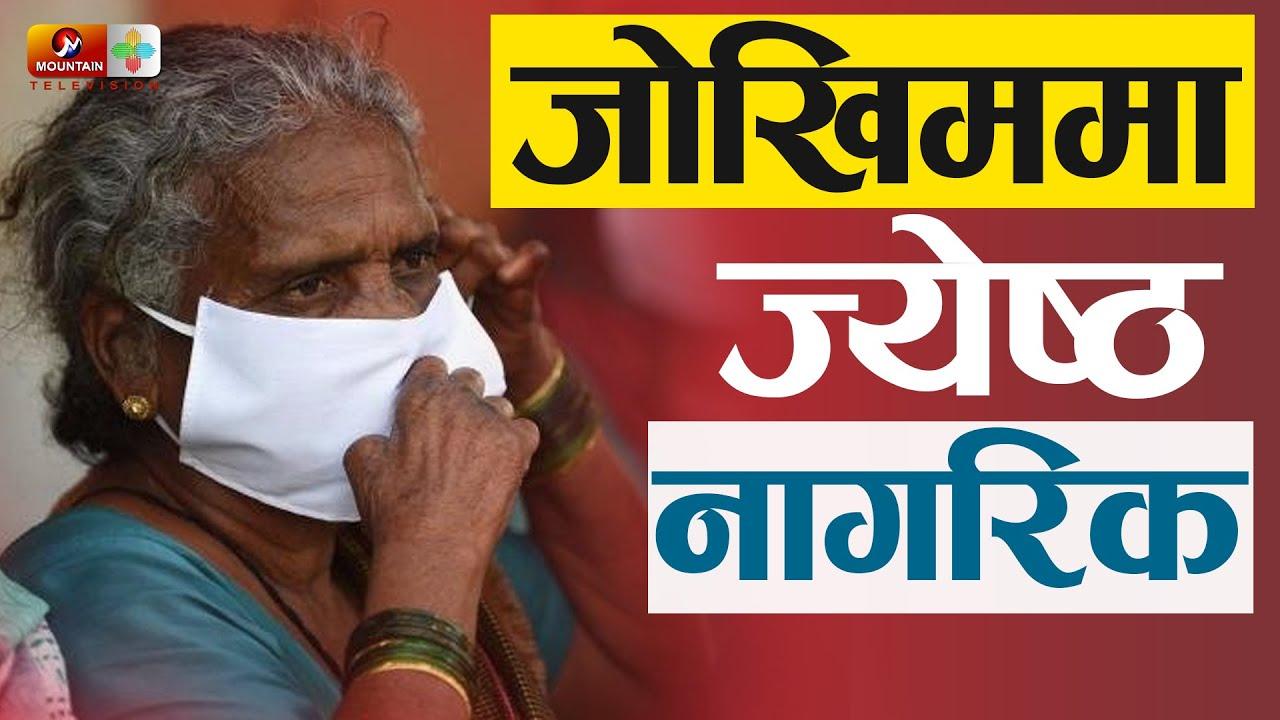 महामारीको जोखिममा ज्येष्ठ नागरिक | किन बढ्दैछ मृत्युदर ? Nepal News Today | MTV