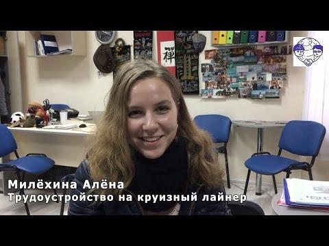 Росперсонал отзывы: Алёна едет работать на круизный лайнер.