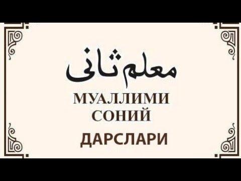 Muallim soniy 1-dars