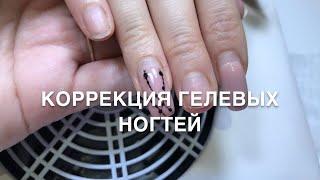 Коррекция гелевых ногтей. Покрытие гель лак. Как укрепить поврежденные ногти.