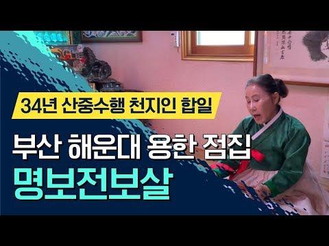 부산 해운대 용한점집 대박사건!! 100퍼센트 소름돋는 리얼 영통점!!!