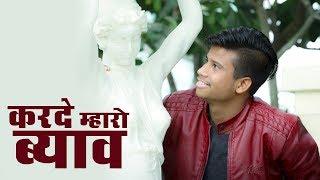 DJ बजा दे तू काका करादे म्हारो ब्याव - पंकज शर्मा न्यू काका भतीज कॉमेडी | Pankaj Sharma Comedy 2019