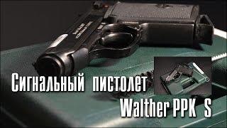 Обзор на сигнальный пистолет Walther PPK S (Bond Model 007)