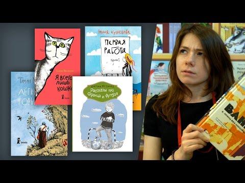 Книги для развития речи, рекомендации по выбору книг