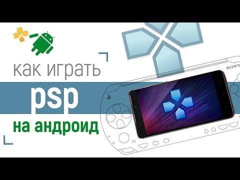 Игра PSP на Android Xiaomi Mi5s. Эмулятор PPSSPP. Silent Hill