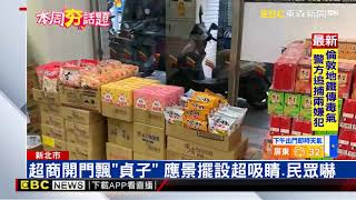 超商開門飄「貞子」 中元節應景擺設超吸睛