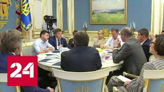 Смотреть видео Зеленский отреагировал на аудиозапись с Гончаруком - Россия 24 онлайн