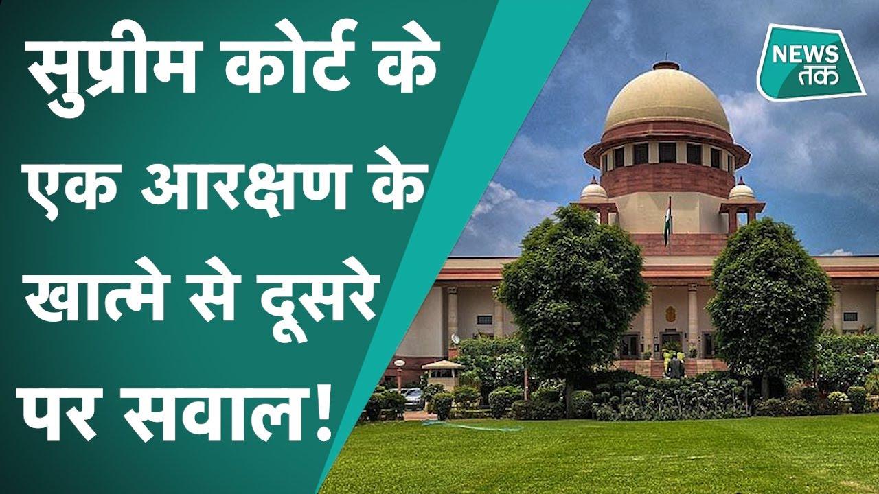 Supreme Court के Maratha Reservation पर फैसले के बाद EWS आरक्षण पर मौजूदा सवाल