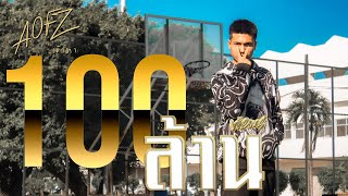 เข้าตา - AOFZ [Official MV] Prod. By 𝘈RTSEVEN