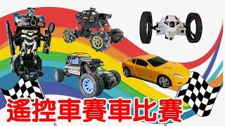 玩具遙控車比賽!大腳怪對決超級跑車!|太空彈跳車、變形金剛車、黃色閃電跑車、小腳怪、大腳怪 玩具遊戲【 love TV小寶愛你笑】