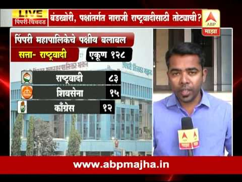 Pimpri Chinchwad : Political Situation inPimpri Chinchwad as Election declares today : Update @11am